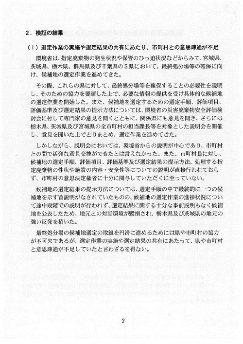 20130227栃木県議会定例会<第317回通常会議>常任委員会開催20