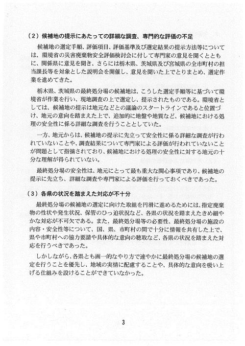 栃木県議会定例会<第317回通常会議>常任委員会開催21