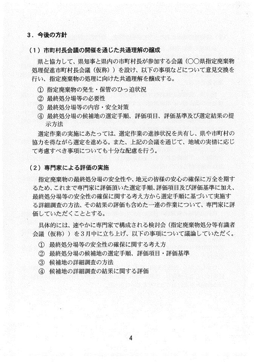 栃木県議会定例会<第317回通常会議>常任委員会開催22