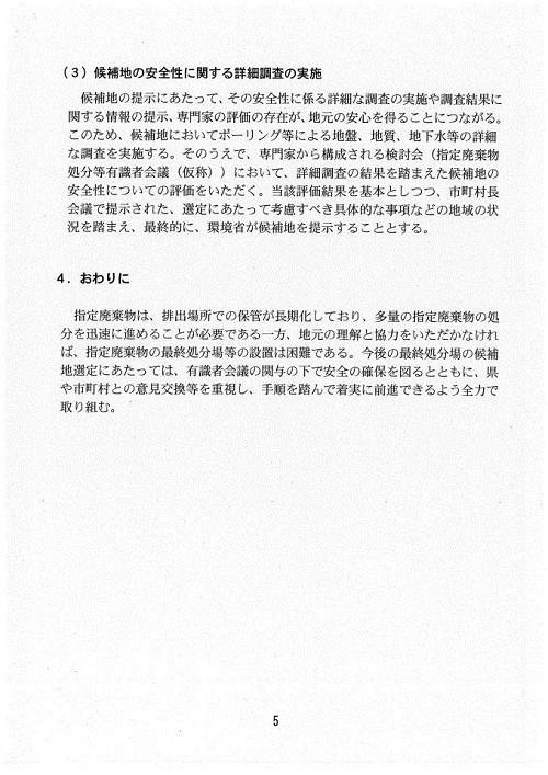 栃木県議会定例会<第317回通常会議>常任委員会開催23