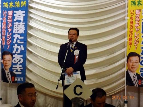 斉藤たかあき後援会<春のつどい2013>開催のお知らせ!