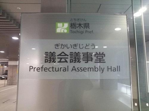 『あっ!』という間の本会議