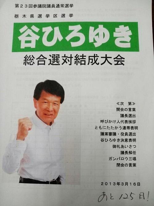 谷ひろゆき総合選挙対策委員会<結成大会>②
