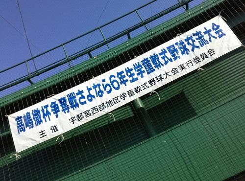 第18回高嶋杯争奪戦さよなら6年生学童軟式野球交流大会①