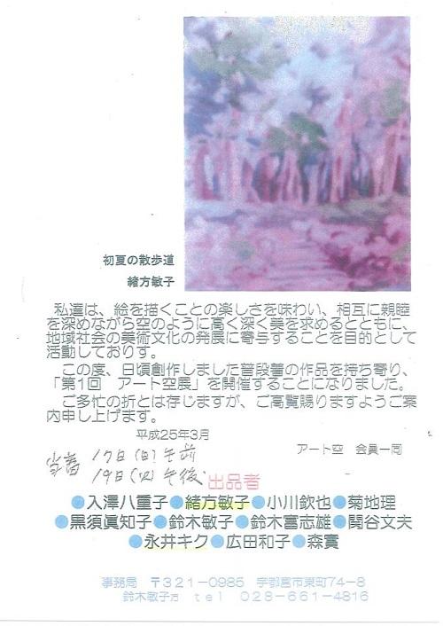 第1回<アート空>展③