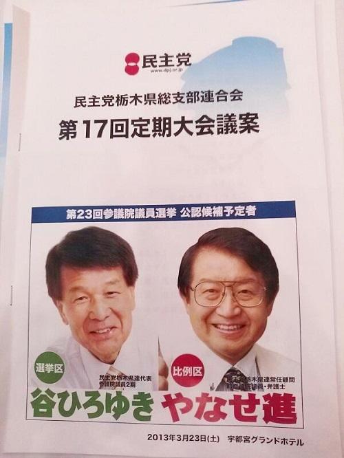 民主党栃木県連<第17回定期大会>開催中②