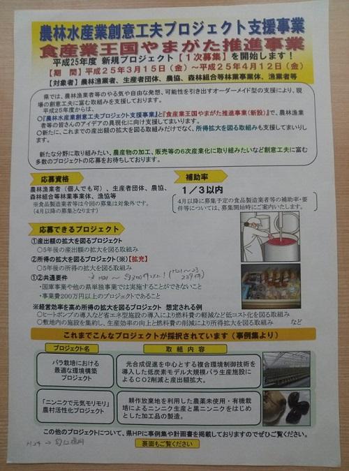 栃木県議会 民主党・無所属クラブ<政務調査>山形県・宮城県2日目⑦