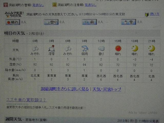 RIMG0004_20130201155703.jpg