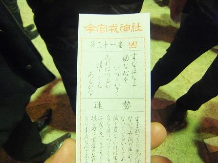 13.1.10えびすさん9