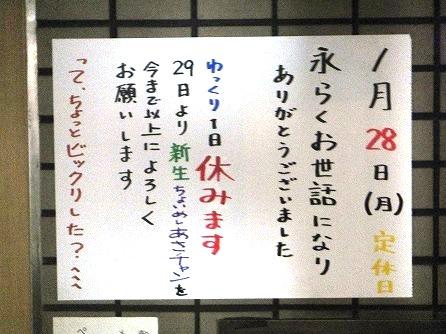 13.1.22日本橋巡回2
