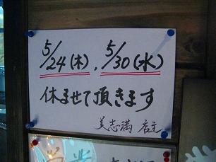 美志満@休日