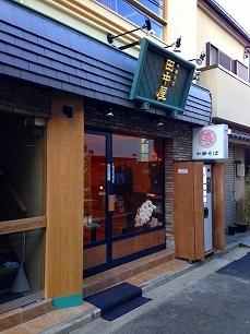 1029田中屋@店前