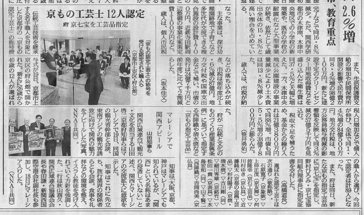 京都新聞「京もの認定工芸士」