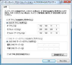 PC側のネットワーク設定