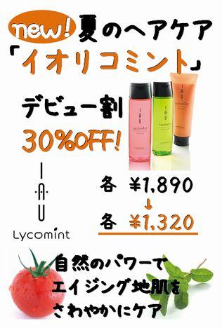 Lycomint.jpg