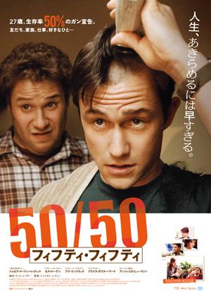 50_50.jpg