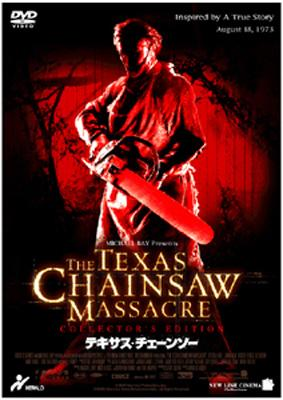 texaschainsaw.jpg