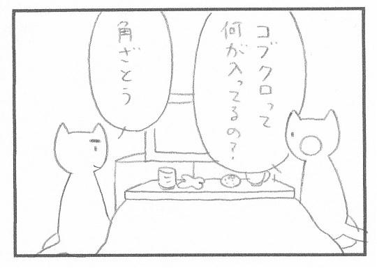 kobukuro2