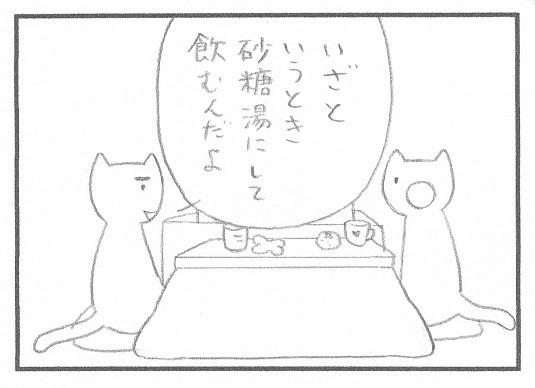 kobukuro3