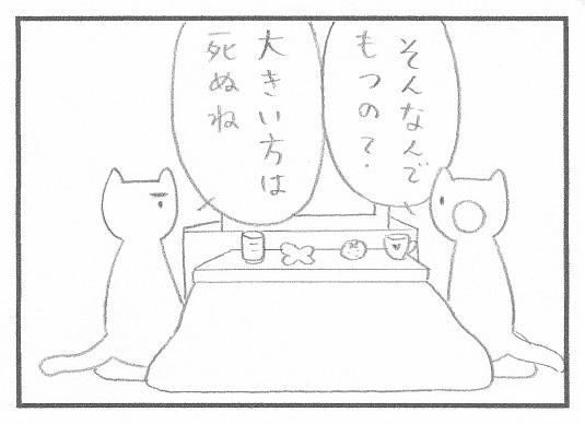 kobukuro4