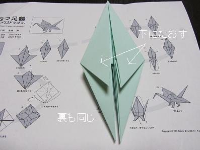 簡単 折り紙:折り紙 鶴 手足-tamanihanonnbiri.blog31.fc2.com