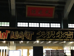 yazawa1.jpg