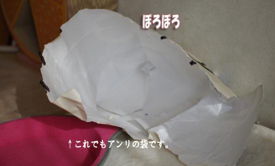 ぷぷの大好きなアンリの袋がますます酷い状態のコピー