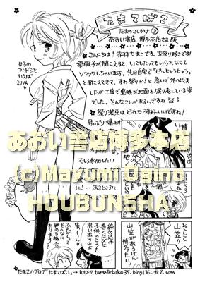 tama_aoi.jpg