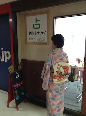2014-01-07-kimono.jpg