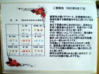 自由研究☆嵐メンバー