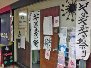 2013/03/09 ギョギョギョ祭り@中野トナカイ