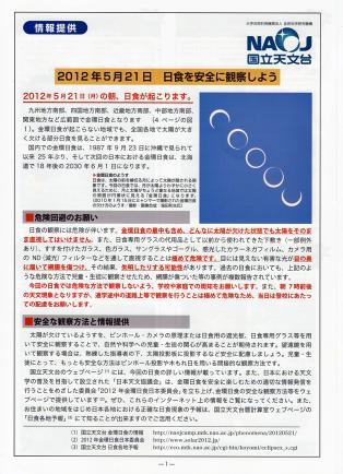2012年5月21日金環日食情報1