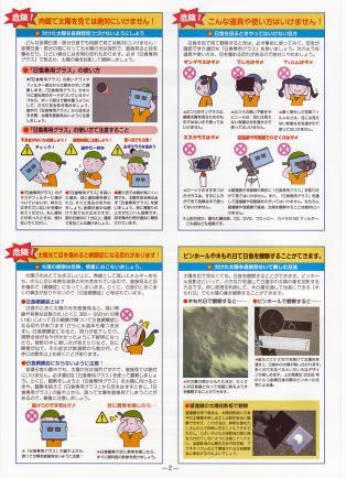 2012年5月21日金環日食情報2
