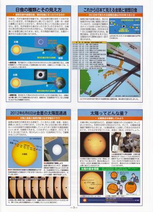 2012年5月21日金環日食情報3