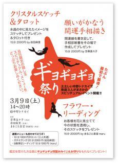 ギョギョギョ祭り@3月9日 中野トナカイ