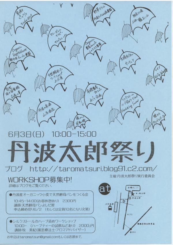丹波太郎祭りフライヤー20120603