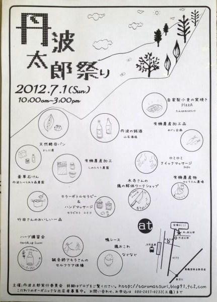 丹波太郎祭りフライヤー20120701