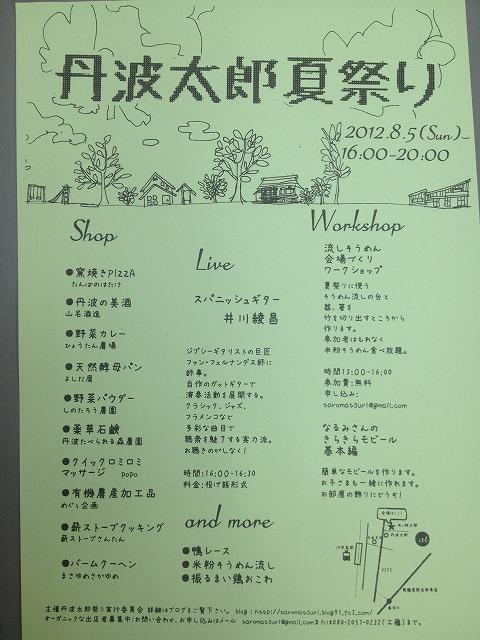 丹波太郎祭りフライヤー20120805