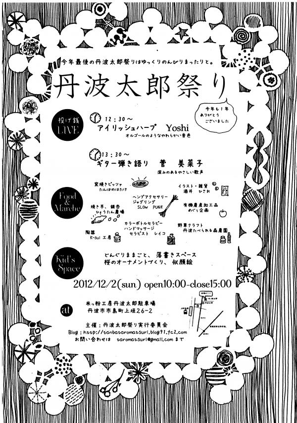 丹波太郎祭り20121202フライヤー