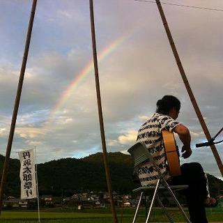 虹とギター