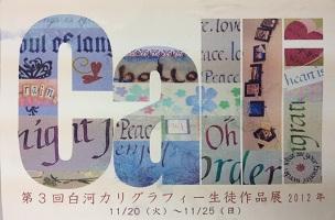 高橋さん作品展DM