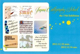 カリグラフィースクール展2012DM