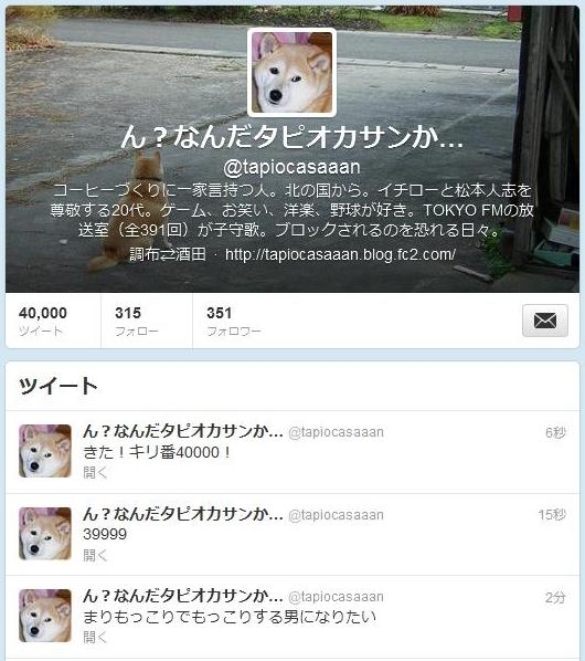 40000ツイート