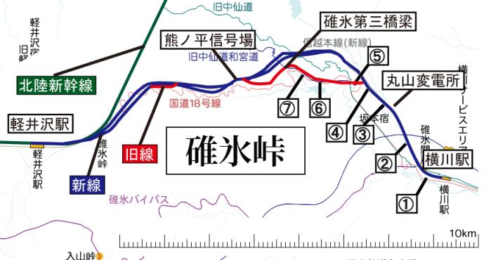 碓氷峠(横川~碓氷第三橋梁)