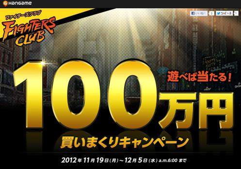 FC100.jpg