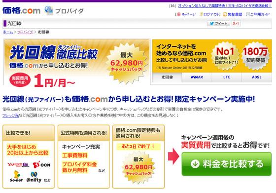 光回線プロバイダ比較(価格com)