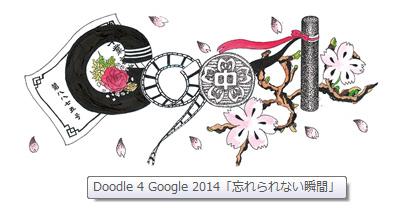 Google20141201