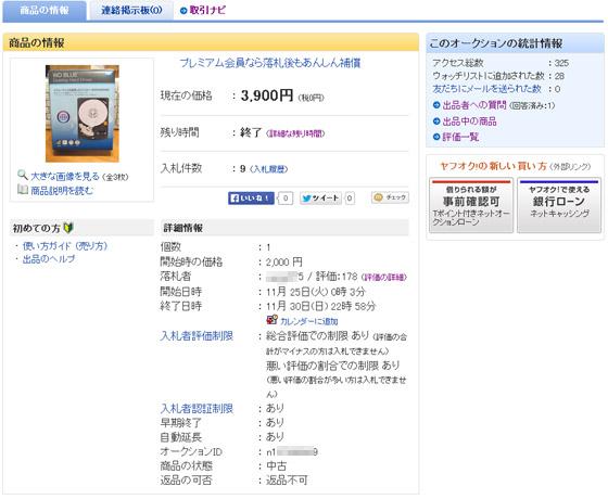 3900円