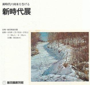 雪景・10Pss1