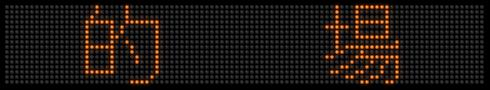 LED_matoba4_1.png